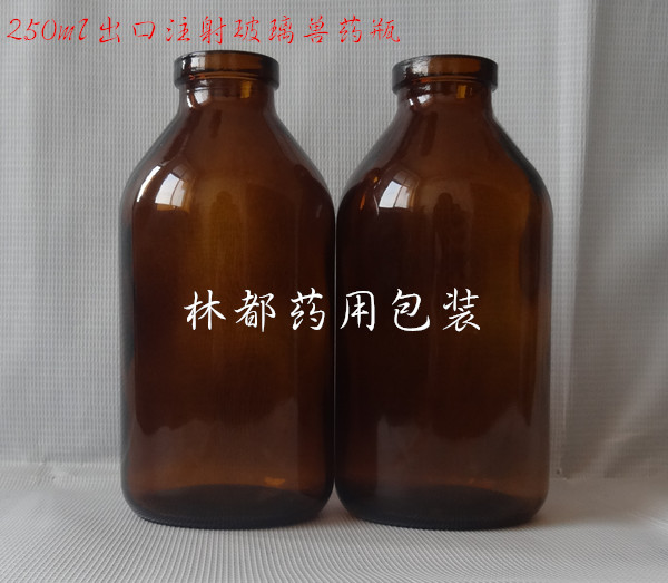 250ml出口注射玻璃<strong>兽药瓶</strong>