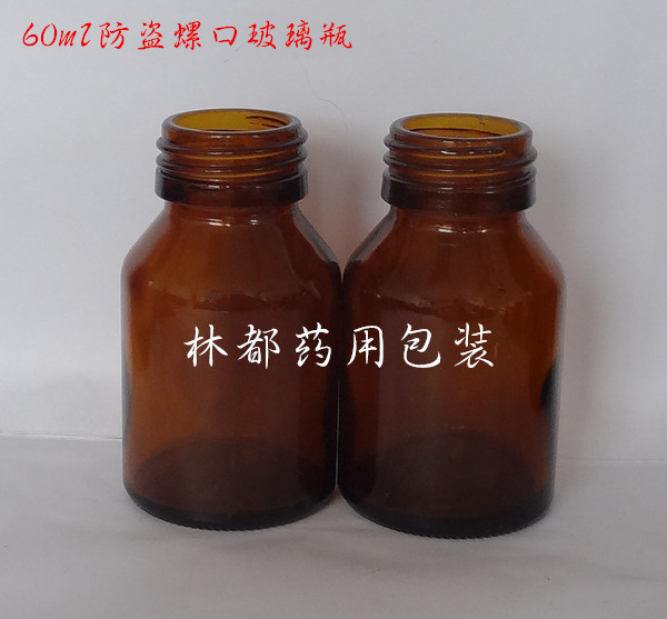60ml<strong>螺纹口玻璃瓶</strong>